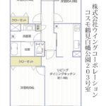 コスモ鶴見白幡公園203号室間取り図