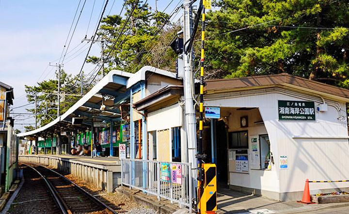 05湘南海岸公園駅