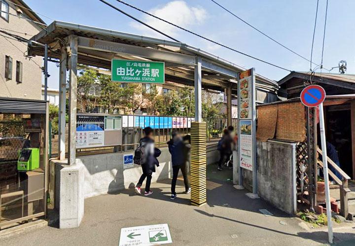 13由比ヶ浜駅