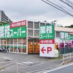 業務スーパー富岡店800m(周辺)