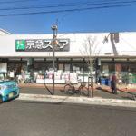 京急ストア北久里浜店1028m(周辺)