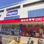 ロピア川崎水沢店450m ドラッグストアや家電量販店も併設されていて便利!(周辺)