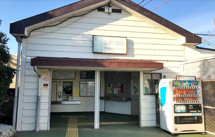 02北茅ヶ崎駅