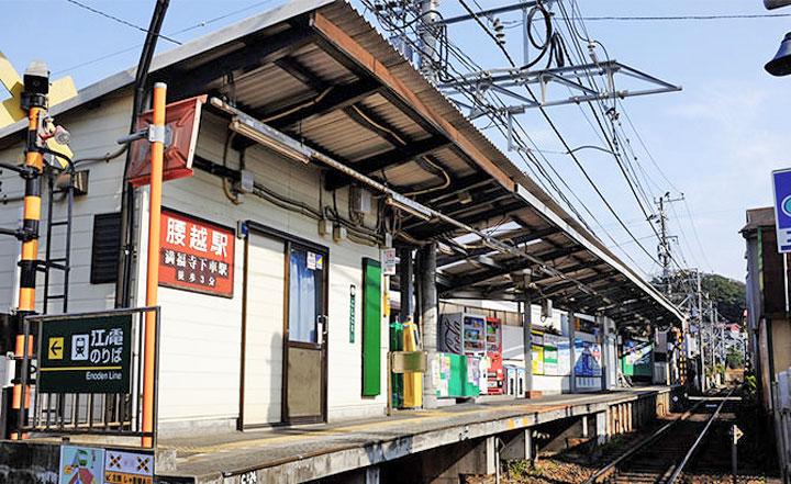 07腰越駅
