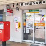 鶴川団地内郵便局481m(周辺)