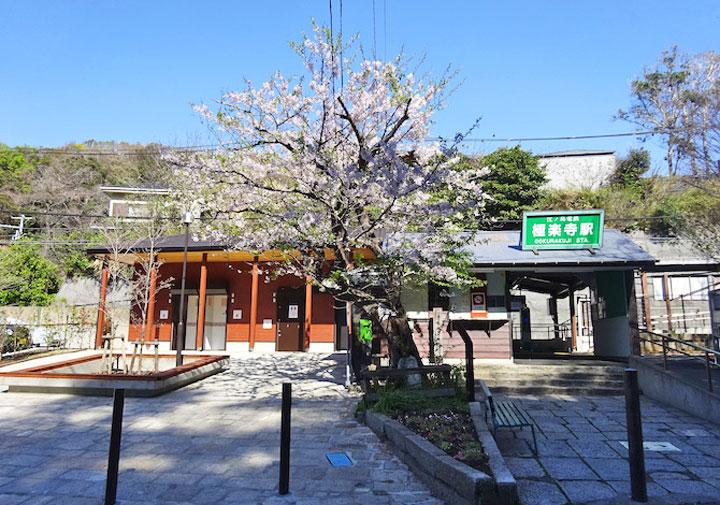 11極楽寺駅