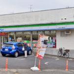 ファミリーマートみなとや鶴川店700m(周辺)