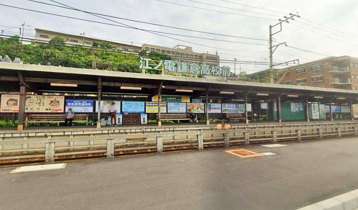 08鎌倉高校前駅