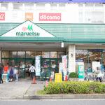 マルエツ町田鶴川店1200m(周辺)