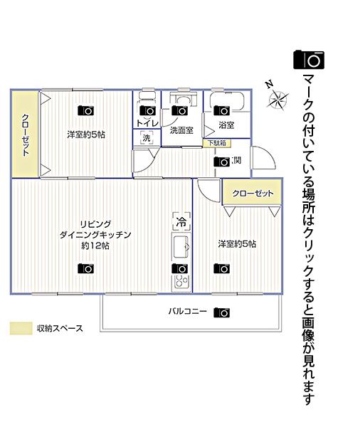 鶴川6丁目団地8街区10号棟206号室画像リンク用間取り図