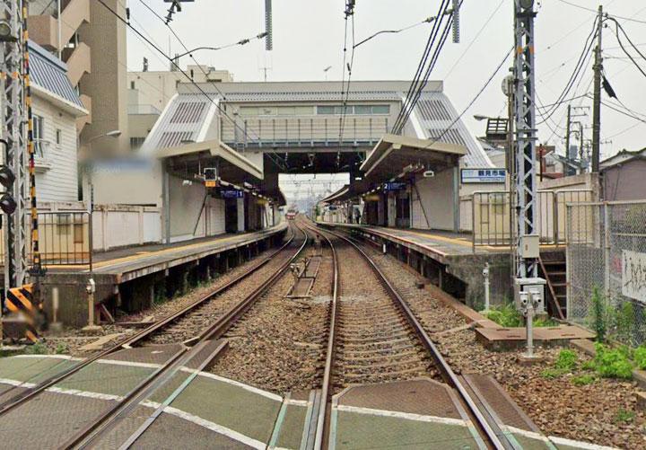3鶴見市場駅