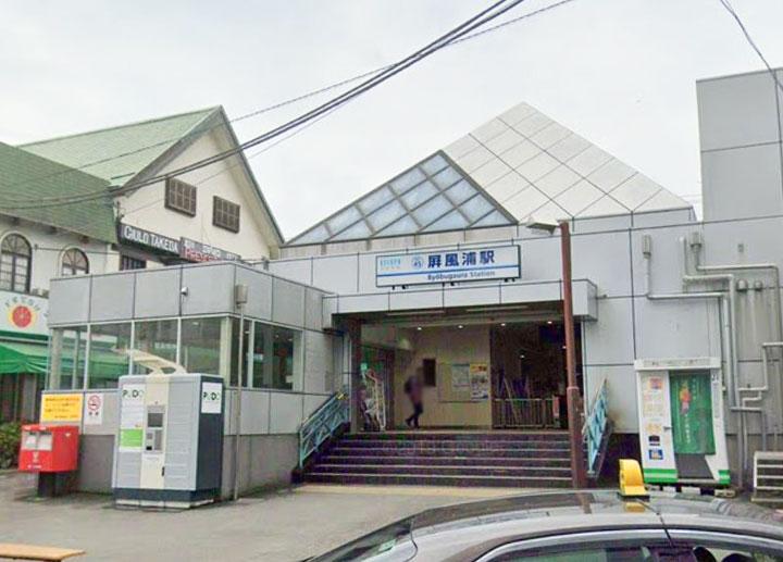 18屛風浦駅