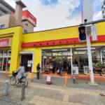 食品の店おおた高幡不動店240m(周辺)