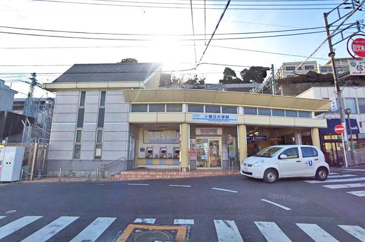 29県立大学駅