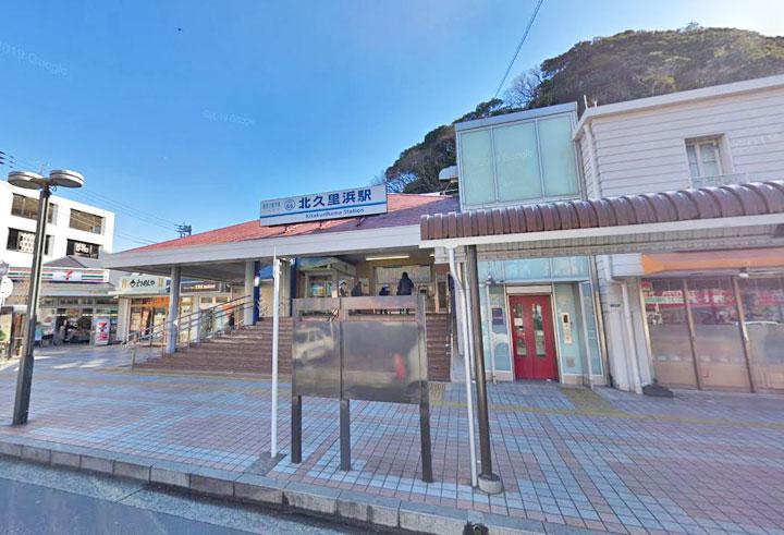 3北久里浜駅