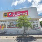 サンドラッグ町田小川店314m(周辺)