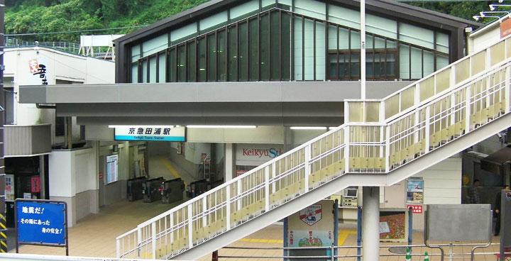 24京急田浦駅