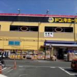 ドン・キホーテ横須賀店400m 生活に便利!(周辺)