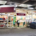 敷地内にスーパーがあります A・コープ緑竹山店379m(周辺)