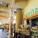 ドラッグストアも敷地内にあるので、日用品のお買い物も楽です くすりのサニタ竹山店487m(周辺)