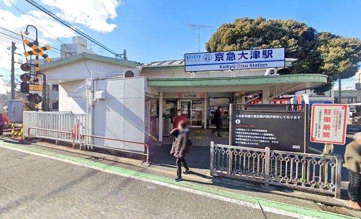 31京急大津駅