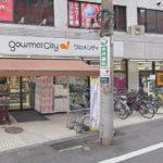 グルメシティ京王八王子店600m(周辺)