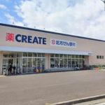 クリエイトS・D新白根店750m(周辺)