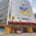 ドン・キホーテ八王子駅前店1300m
