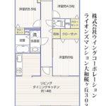 ライオンズマンション大和桜ヶ丘303号室間取り図