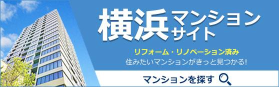 横浜マンションサイト