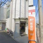 茅ヶ崎若松郵便局419m(周辺)