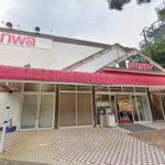 スーパー三和東林間店750m(周辺)
