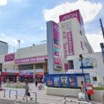 イオン海老名ショッピングセンター1000m 駅周辺に大型商業施設が充実!(周辺)