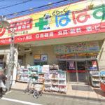 どらっぐぱぱす世田谷1丁目店383m(周辺)
