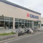 クリエイトSD横浜永田台店700m(周辺)