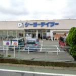 ケーヨーデイツー相武台店160m(周辺)