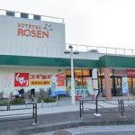 相鉄ローゼンたいら店500m(周辺)