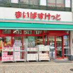 まいばすけっと三ツ沢下町駅前店420m(周辺)