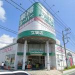 業務スーパー立場店650m(周辺)