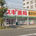 スギドラッグ川崎藤崎店400m(周辺)