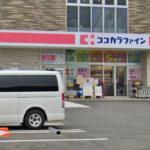 ココカラファイン相模大野7丁目店83m(周辺)