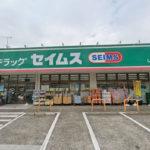 ドラッグセイムスいぶき野店79m(周辺)