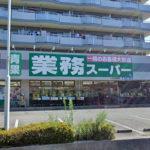 業務スーパーいぶき野店49m(周辺)