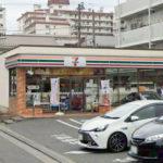 セブン-イレブン平塚老松町店220m(周辺)