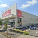 サンドラッグ町田小川店600m(周辺)