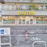 いなげや横浜東蒔田店650m(周辺)