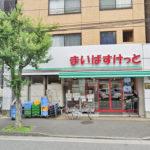 まいばすけっと蒔田店220m(周辺)