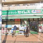 ドラッグセイムス鶴巻店280m(周辺)