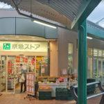 京急ストア野比店1100m(周辺)