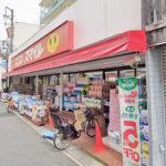 ドラッグストアスマイル稲田堤店700m(周辺)